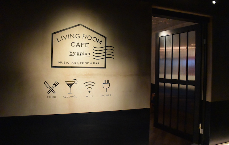 LIVING ROOM CAFE by eplus@渋谷