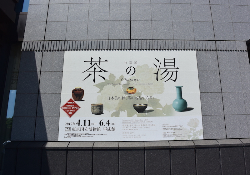 TOKYO NATIONAL MUSEUM3